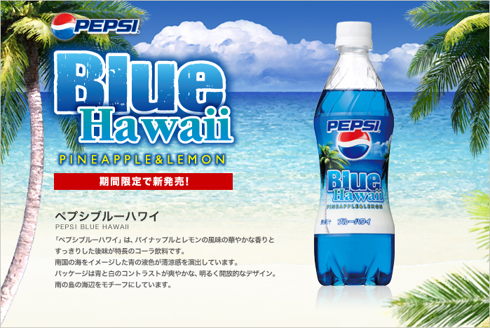 Products_bluehawaii_2