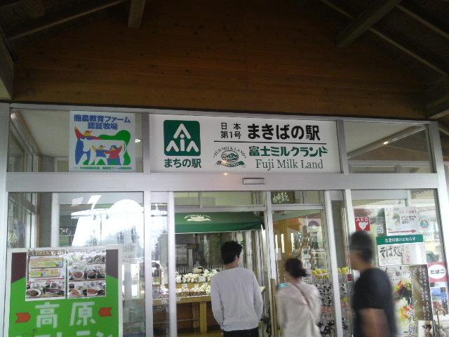富士ミルクランドでデザート