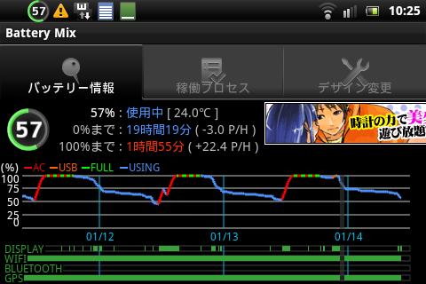 Screenshot_20120114_1025