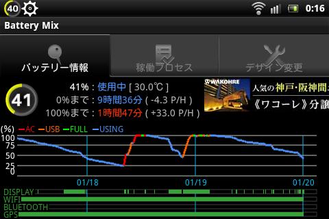 Screenshot_20120120_0016