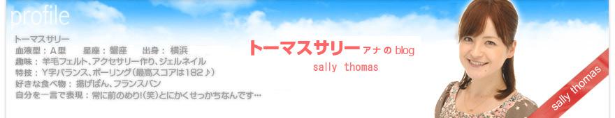 T_sally