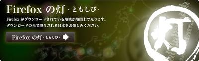 Firefox_tomoshibi