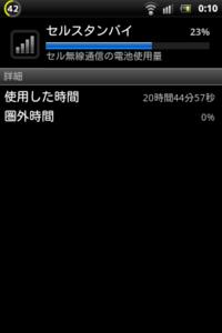 Screenshot_20120120_0010