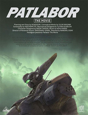 Patlabor_20120817_work_img_2_1