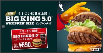 Bigking50