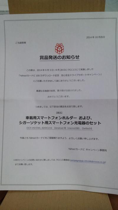 20141010_220215